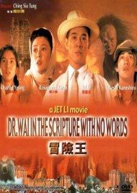 Mao xian wang poster