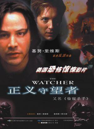 The Watcher 650x897