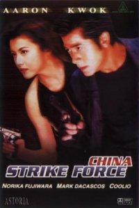 China Strike Force poster