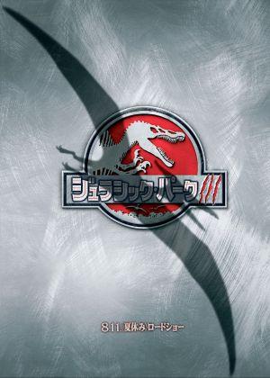 Jurassic Park III 607x850