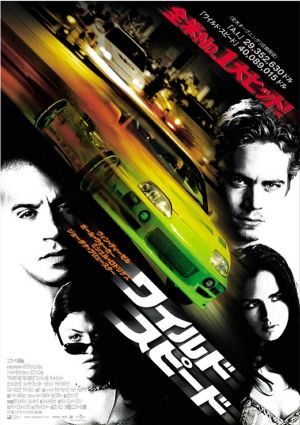 The Fast and the Furious 600x849