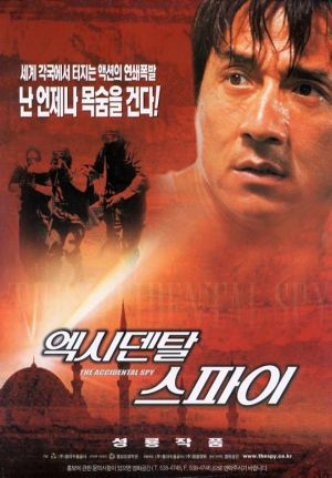 Jackie Chan - Spion wider Willen 541x777