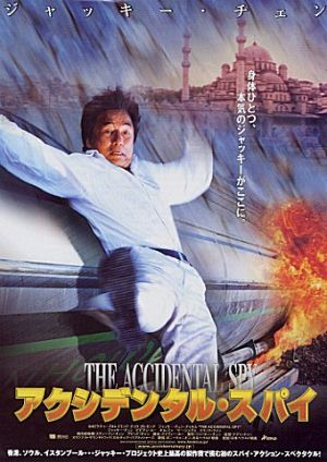 Jackie Chan - Spion wider Willen 340x481