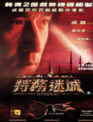 Jackie Chan - Spion wider Willen 608x798