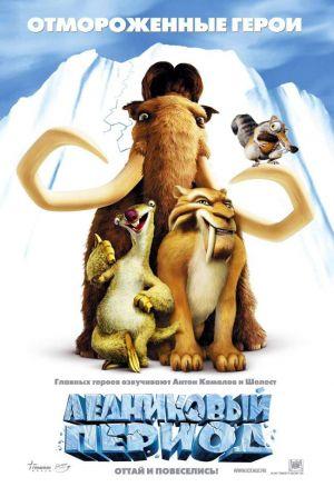Ice Age 650x950