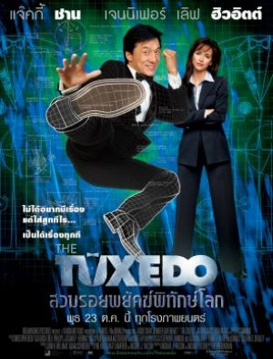 The Tuxedo 295x387