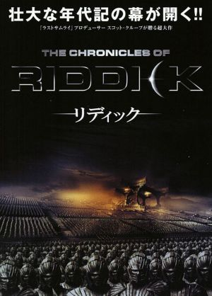 The Chronicles of Riddick 717x1000