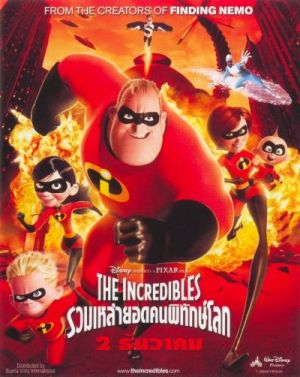The Incredibles 400x502