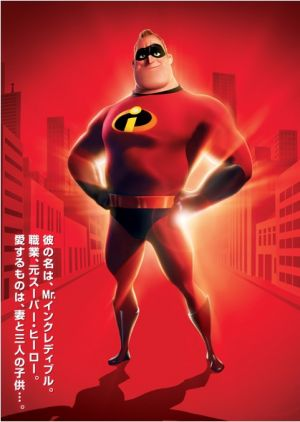The Incredibles 419x590