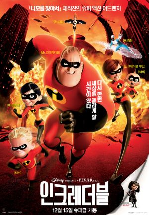 The Incredibles 600x861
