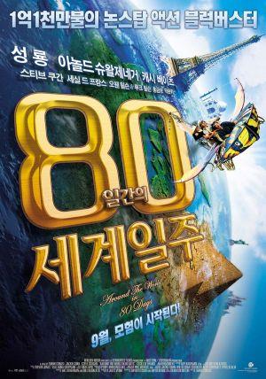 La vuelta al mundo en 80 días 900x1283