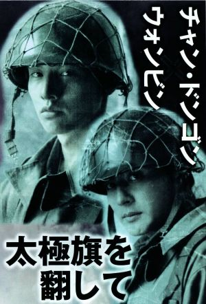Japanese poster for Tae Guk Gi: The Brotherhood of War
