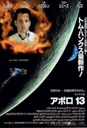 Apollo 13 465x680