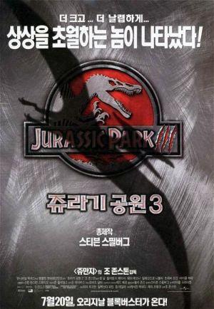 Jurassic Park III 587x850