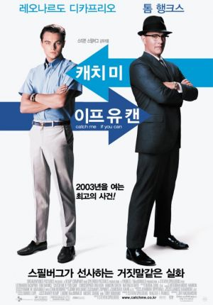 Catch Me If You Can 530x760