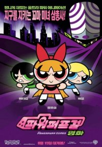 The Powerpuff Girls Movie poster