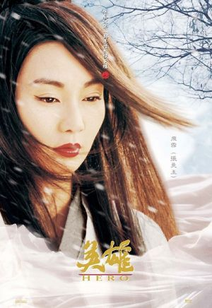 Ying xiong 527x766