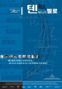 Ten Minutes Older: The Cello poster