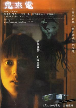 One Missed Call 854x1200