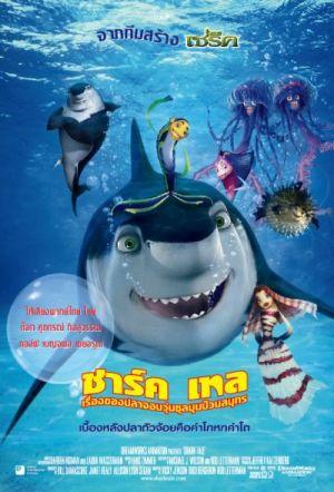 Shark Tale 400x589