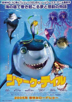 Shark Tale 404x570