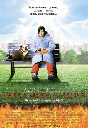 Little Nicky 622x906