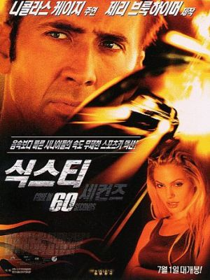 Gone in Sixty Seconds 352x469