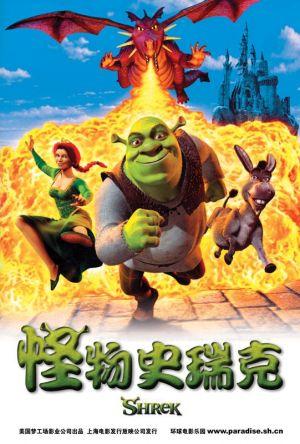 Shrek - Der tollkühne Held 541x800