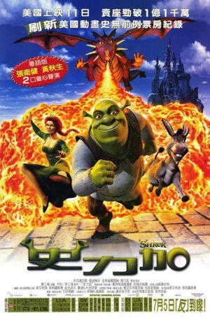 Shrek - Der tollkühne Held 573x870