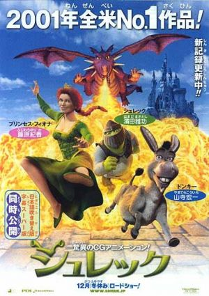Shrek - Der tollkühne Held 402x570