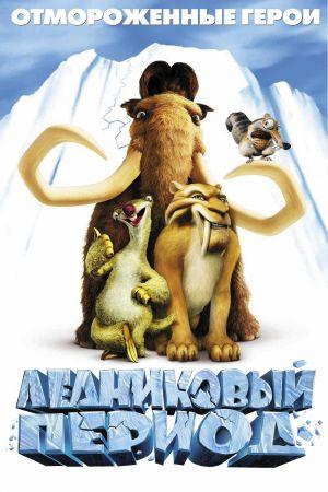 Ice Age 1000x1500