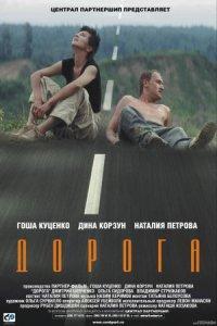Doroga poster