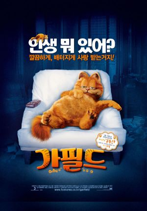 Garfield 600x861
