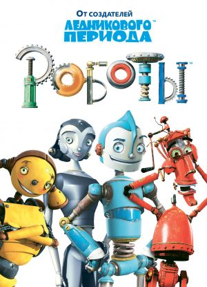 Robots 2412x3333