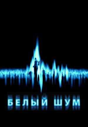 White Noise - Schreie aus dem Jenseits 2086x3000