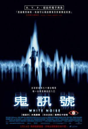 White Noise - Schreie aus dem Jenseits 400x589