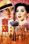 Qi ji poster