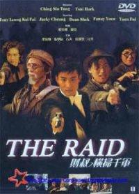 Cai shu zhi heng sao qian jun poster