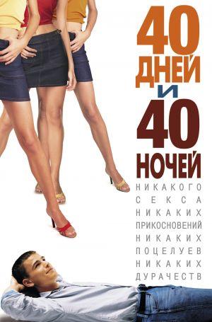 40 Days and 40 Nights 1000x1517