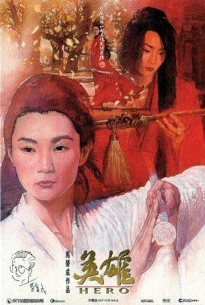 Ying xiong 600x892