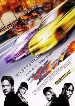 Wild Speed X2 550x780