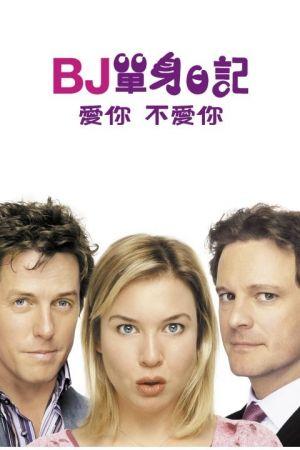 Bridget Jones - Am Rande des Wahnsinns 480x720