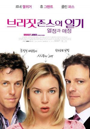Bridget Jones - Am Rande des Wahnsinns 900x1289