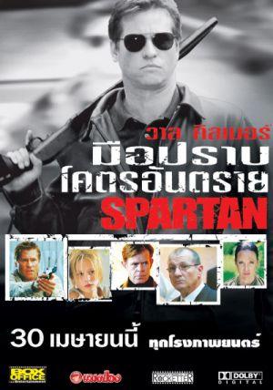 Spartan 400x571