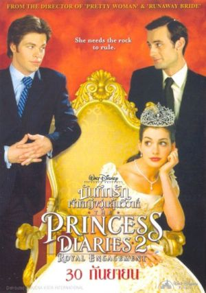 The Princess Diaries 2: Royal Engagement 400x569