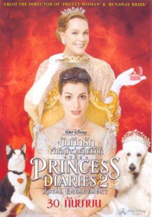 The Princess Diaries 2: Royal Engagement 400x569