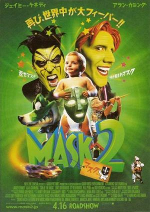 Son of the mask 2005
