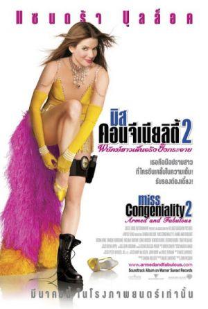Miss Congeniality 2: Armed & Fabulous 400x593