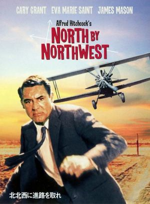North by Northwest 500x681