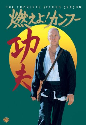 Kung Fu 800x1158